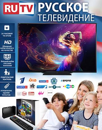 Флаер за руската телевизия RuTV, в който сме включили основните предлагани услуги и най-търсените телевизионни канали.